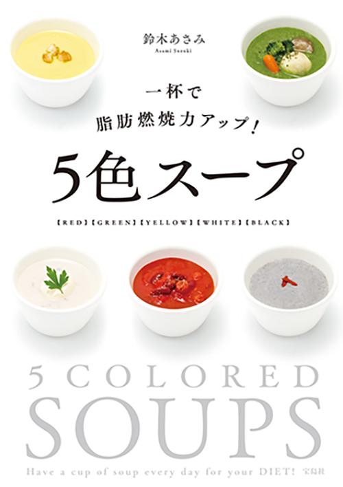 一杯で脂肪燃焼力アップ!5色スープ