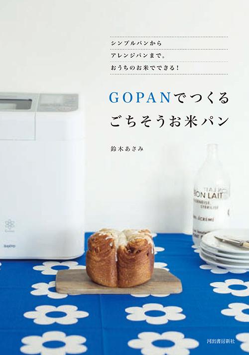 GOPANでつくるごちそうお米パン