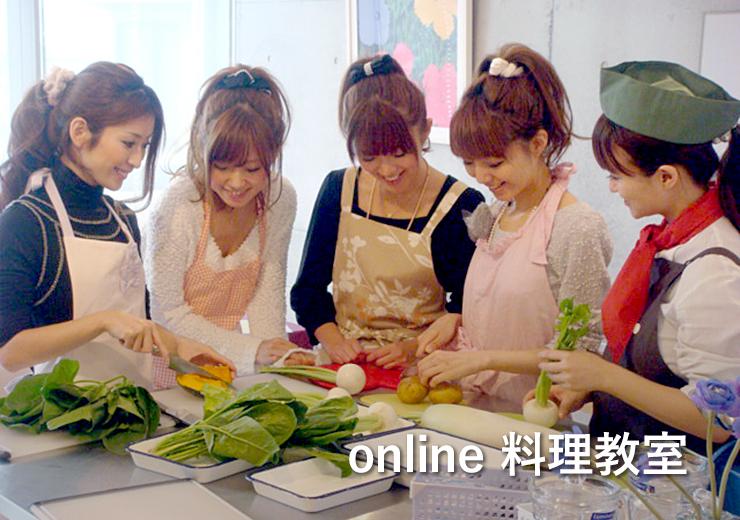 online料理教室